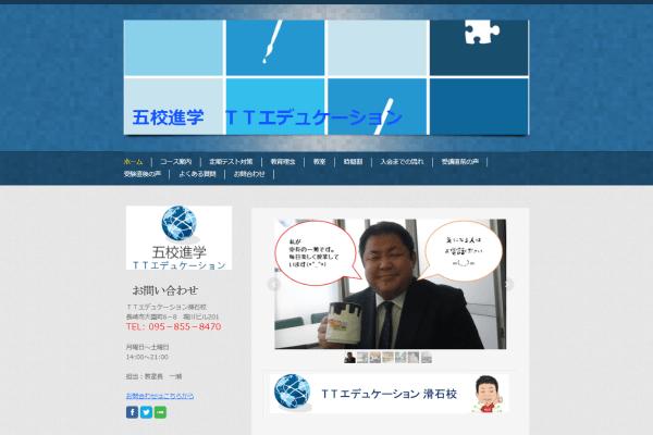 TTエデュケーションの公式サイト画面
